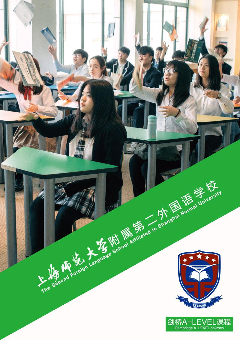 剑桥高中招生宣传册-1.jpg